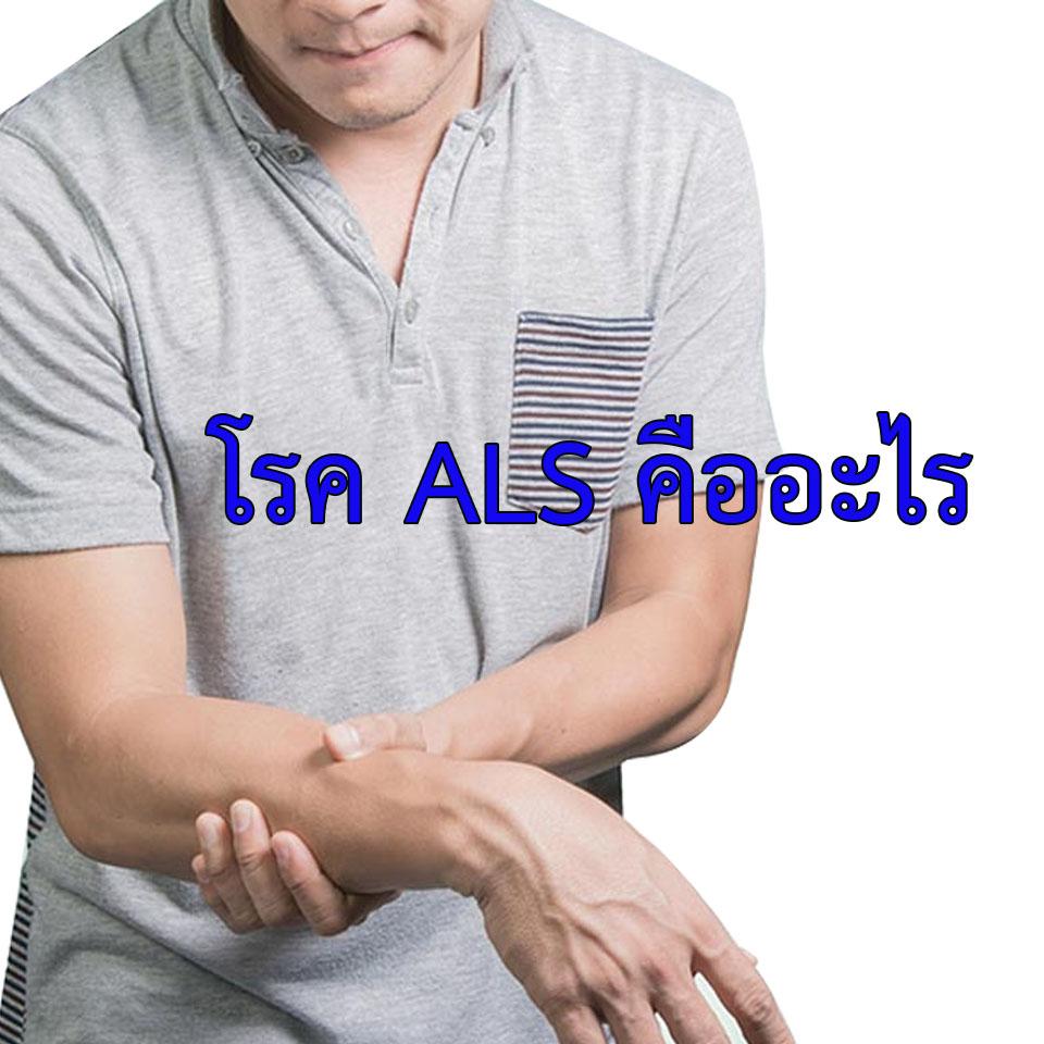 โรค ALS คืออะไร ??
