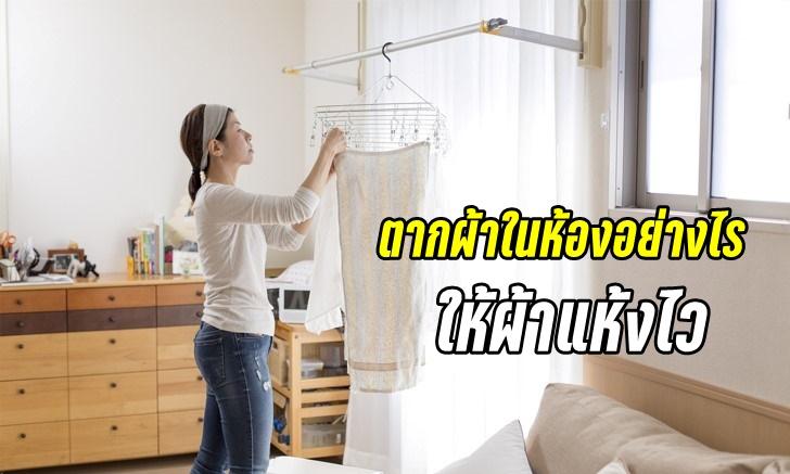 ตากผ้าในห้องอย่างไรให้ผ้าแห้งไว