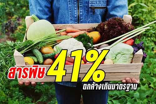 ผักผลไม้มีสารตกค้างมากที่สุด