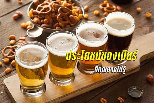 ประโยชน์ของเบียร์ที่คุณอาจไม่รู้