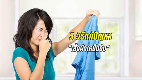 """5 วิธีแก้ปัญหา """"เสื้อผ้าเหม็นอับ"""""""