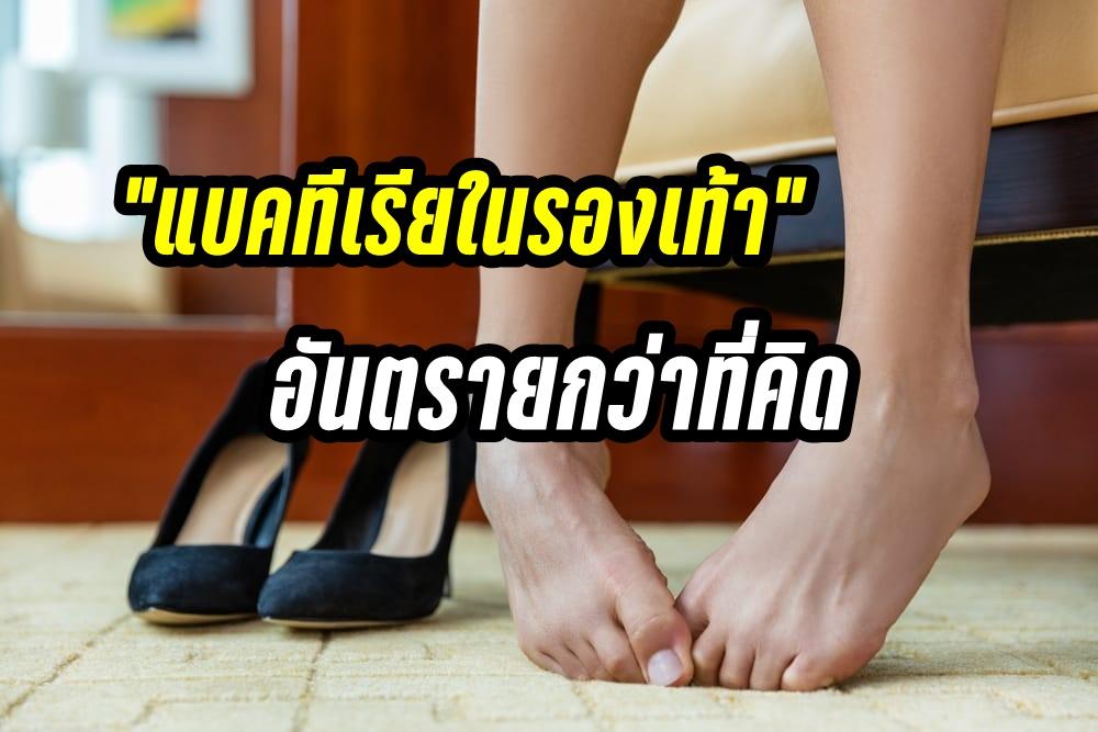 แบคทีเรียในรองเท้า
