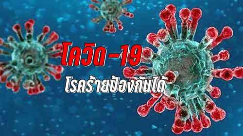 โควิด-19 โรคร้ายป้องกันได้