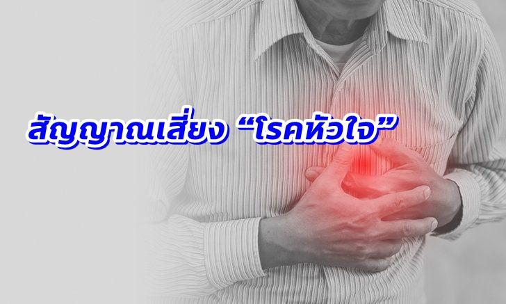 """สัญญาณเสี่ยง """"โรคหัวใจ"""" มีอัตราการเสียชีวิตมากขึ้นทุกปี"""