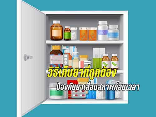 วิธีเก็บยาที่ถูกต้อง ป้องกันยาเสื่อมสภาพก่อนเวลา