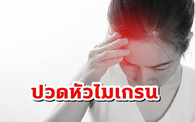 วิธีลดอาการ ปวดหัวไมเกรน ส่งผลกระทบต่อเนื่องทั้งทางร่างกายและจิตใจ
