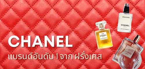 แบรนด์ Chanel
