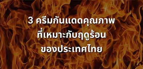 3 ครีมกันแดดคุณภาพที่เหมาะกับฤดูร้อนของประเทศไทย