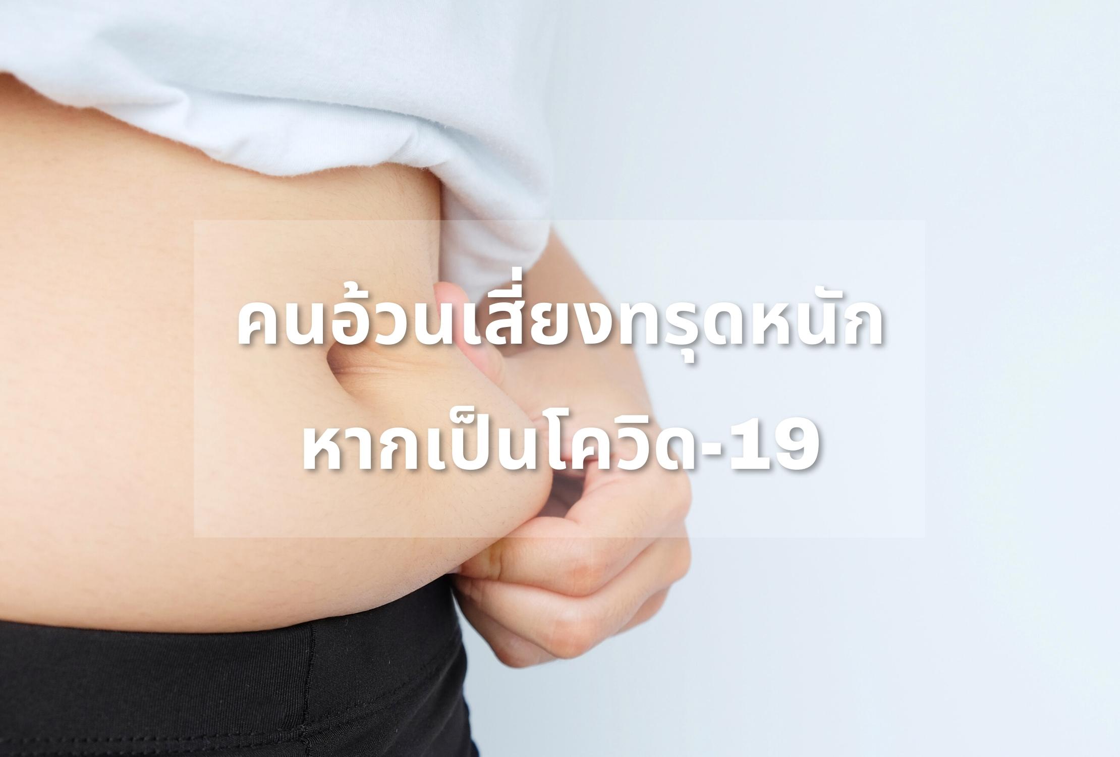 คนอ้วนเสี่ยงทรุดหนักหากเป็นโควิด-19