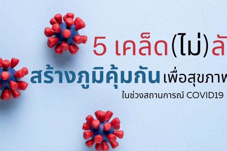 5 เคล็ด (ไม่) ลับ สร้างภูมิคุ้มกันที่ดี เพื่อสุขภาพที่ดีในช่วงสถานการณ์ COVID19